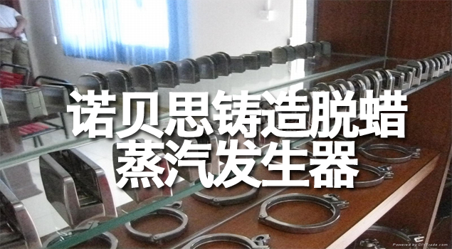 铸造行业脱蜡用生物质蒸汽发生器提高效率降低污染排放