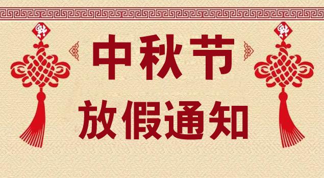 公司9.3安排通知_2018年中秋节国庆节放假通知及安排