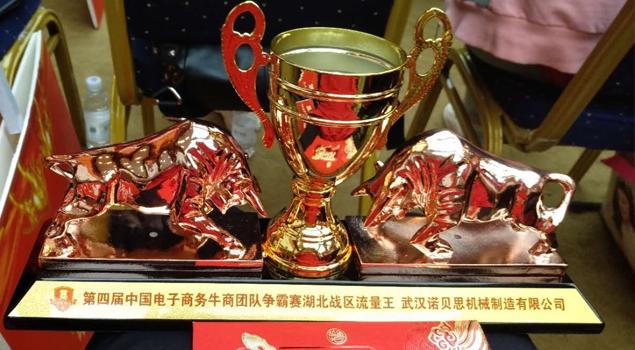 第四届牛商争霸赛湖北战区总结表彰大会