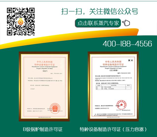 国际agag亚洲集团蒸汽发生器排尾.png