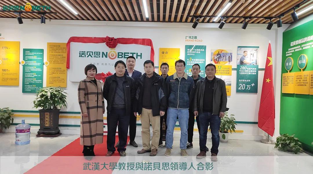 武汉大学携手诺贝思进行科技创新