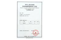 中华人民共和国特种设备检验检测人员证