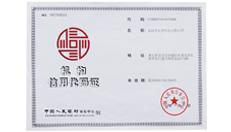 诺贝思荣获机构信用代码证,诺贝思荣誉