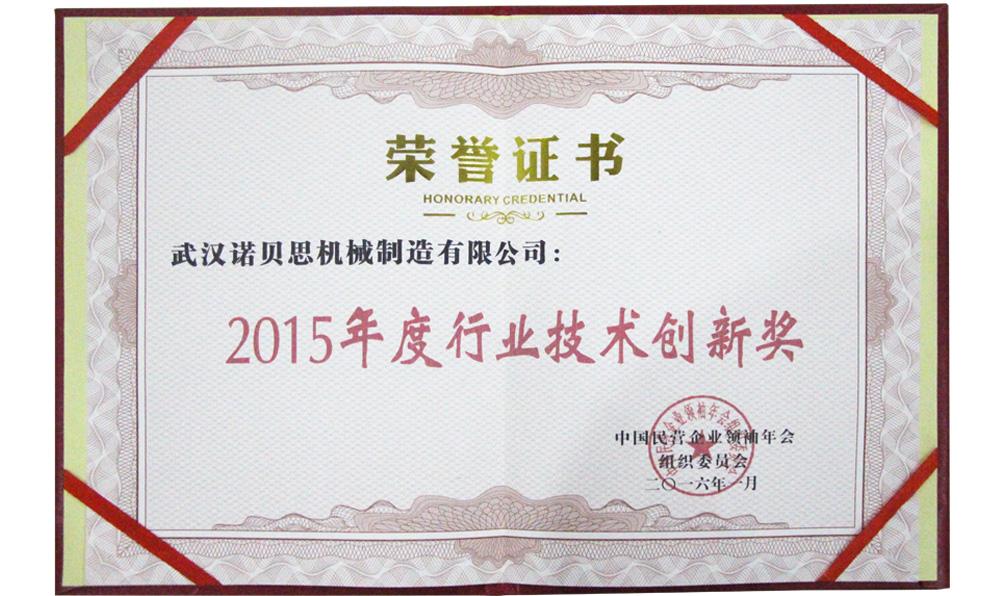 2015年度行业技术创新奖