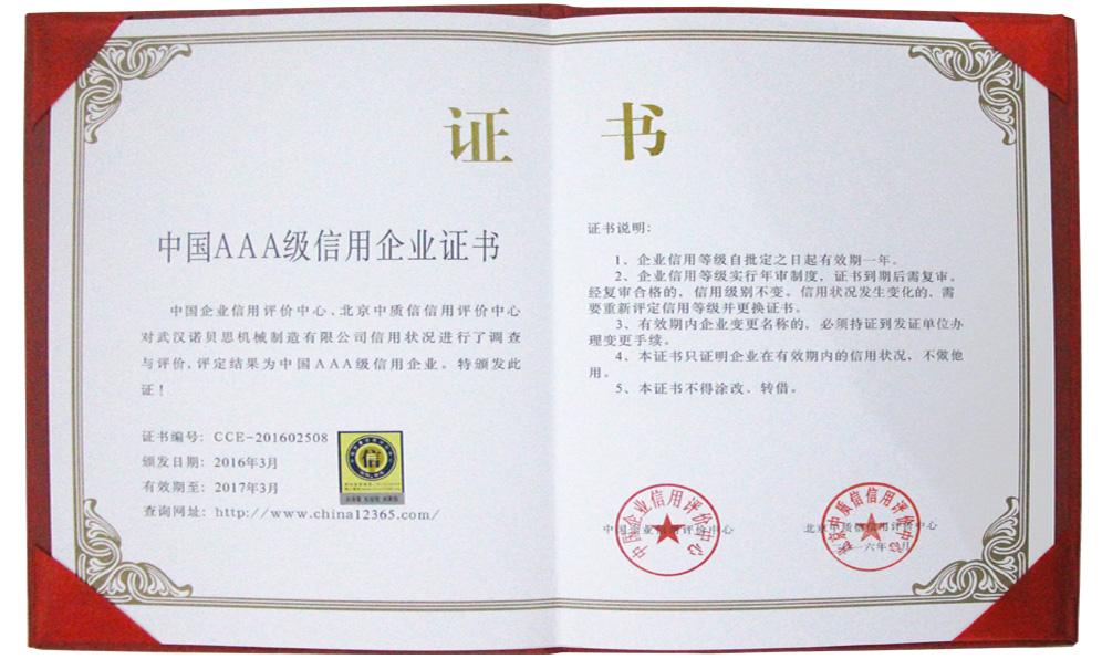 中国AAA级企业信用证书
