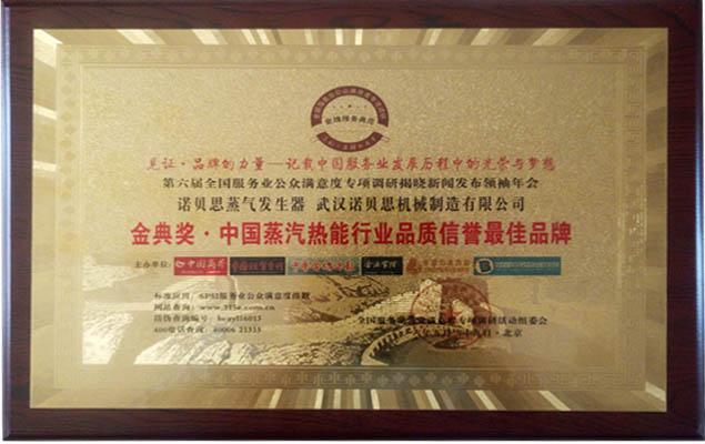 金典奖中国蒸汽热能行业品质信誉品牌