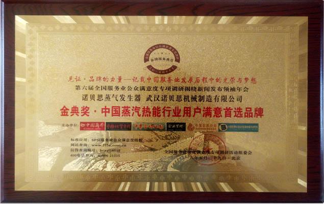 金典奖中国蒸汽热能行业用户满意度品牌
