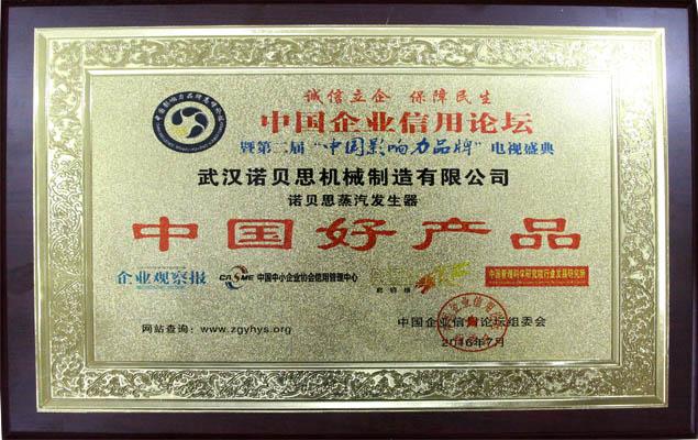 诺贝思蒸汽发生器中国好产品