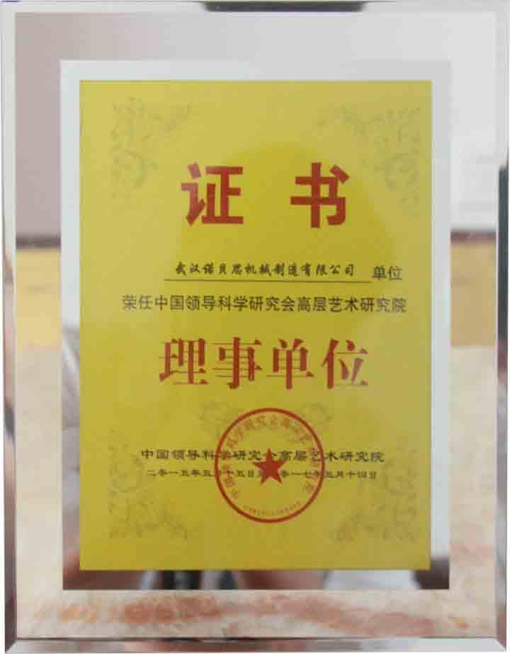 中国领导科学研究院理事单位