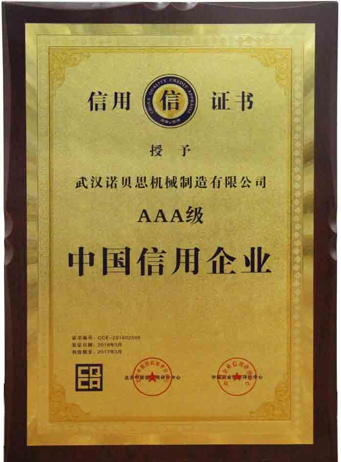三A级别中国信用企业