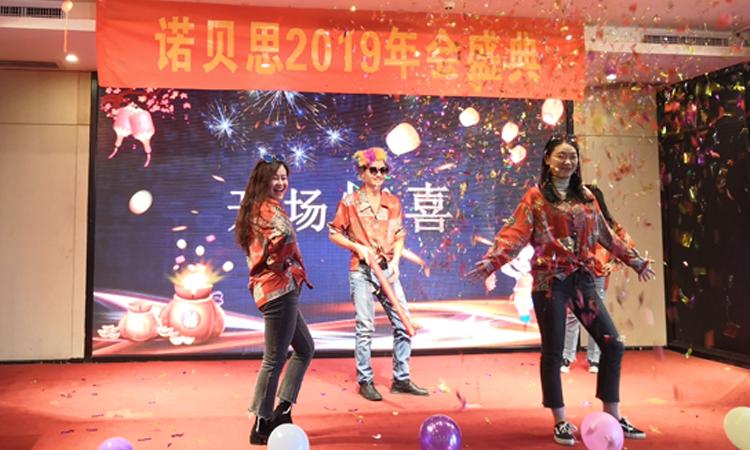 诺贝思2019年会盛典——舞蹈秀
