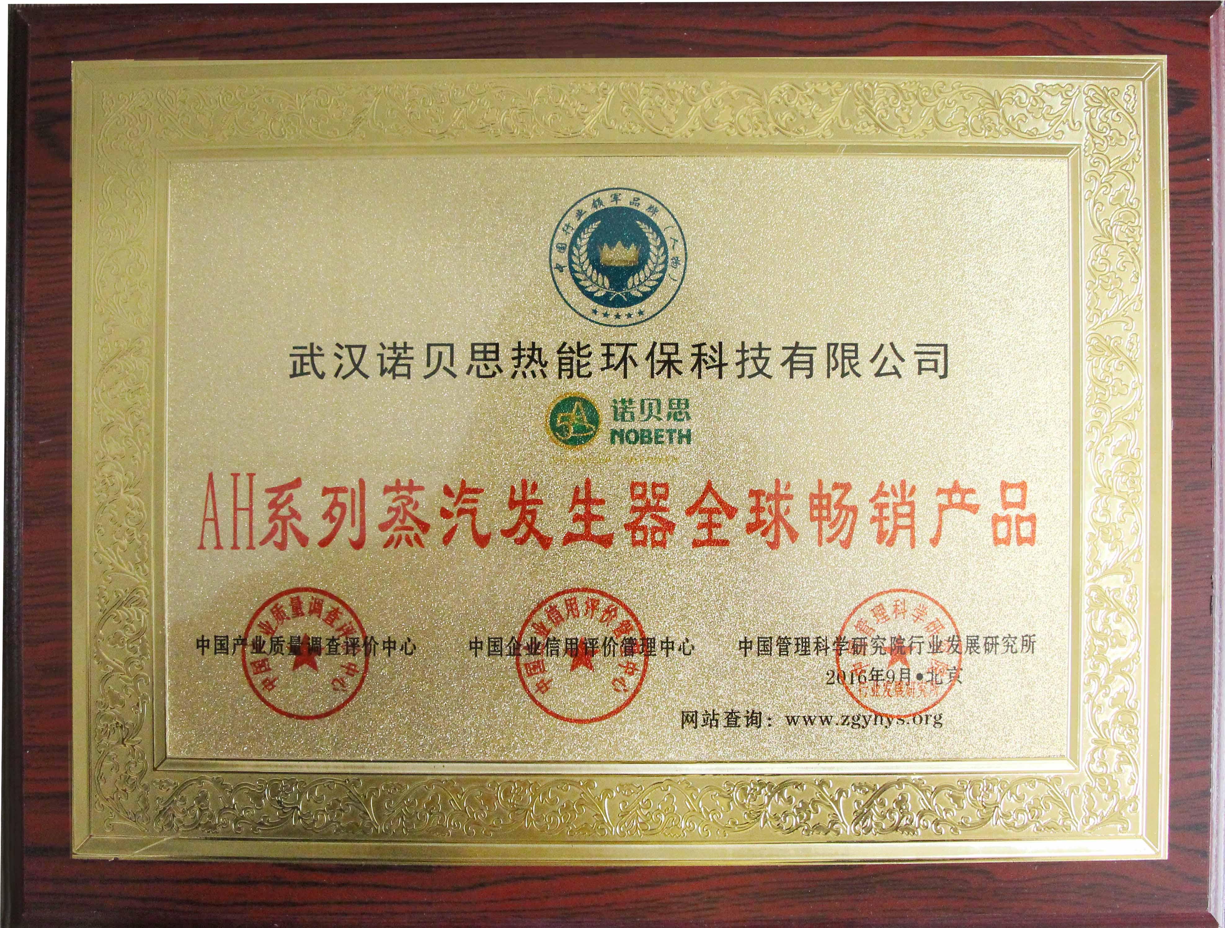 AH系列蒸汽发生器全球畅销产品