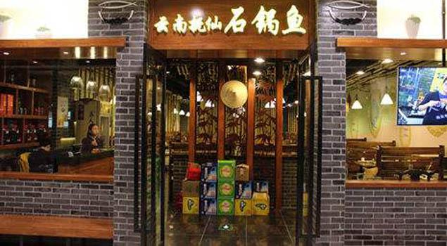 蒸汽石锅鱼采用蒸汽发生器低成本热能解决方案