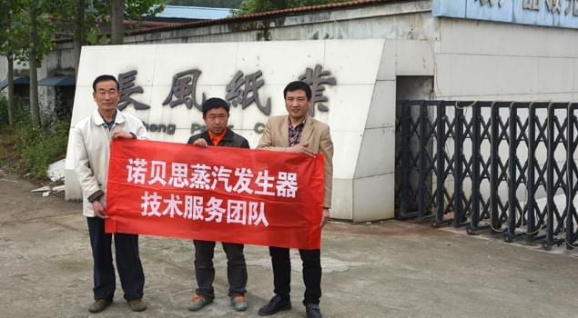 长风纸业购置造纸蒸汽发生器提高生产