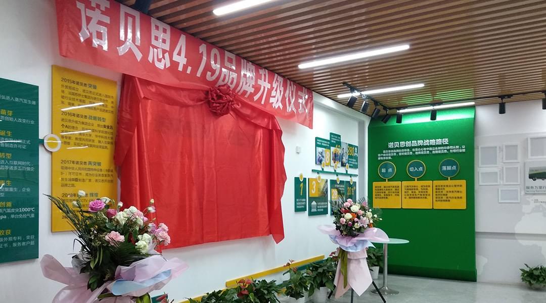 诺贝思品牌推广日成立庆典通知