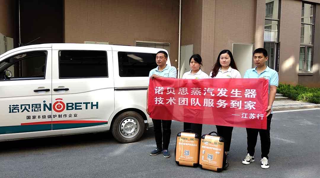 诺贝思售后服务流动安徽江苏上海行已经出发