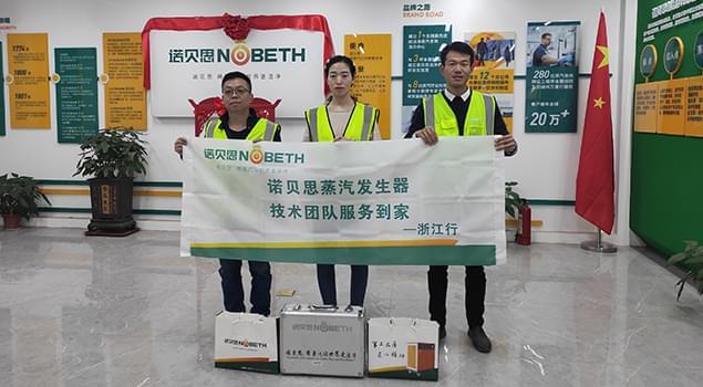 【浙江行】2021年诺贝思蒸汽发生器售后服务流动车出发啦!