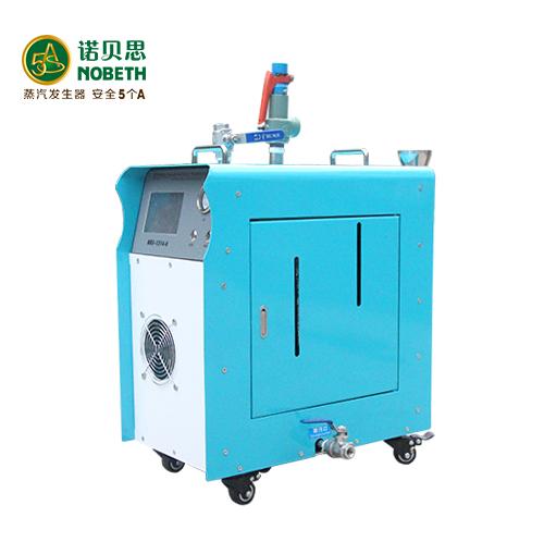 高温清洗蒸汽发生器(NBS-1314)