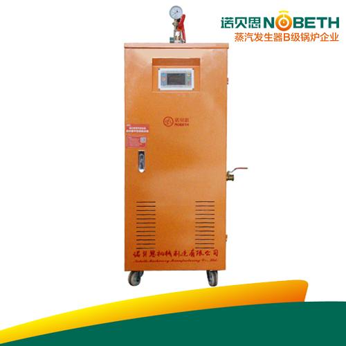 反应釜配套全自动蒸汽发生器