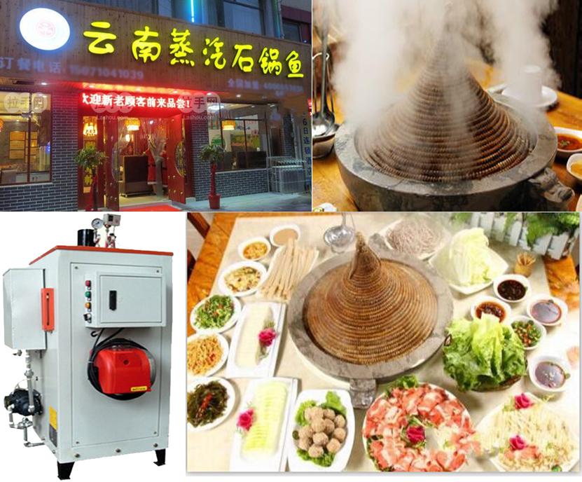 食品餐饮热能解决方案------蒸汽石锅鱼连锁店